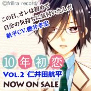 10年初恋公式サイト