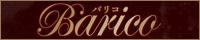 Barico公式サイト